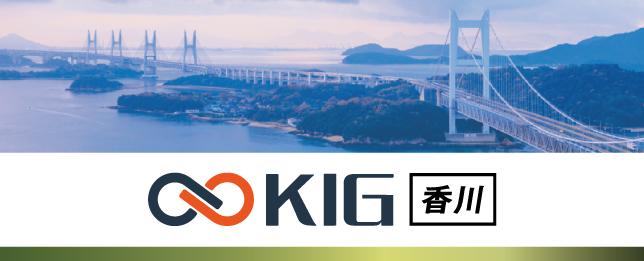 kig香川